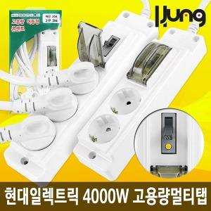 4000w 고용량 멀티탭 에어컨 온풍기 난로 히터 난방기