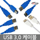USB 3.0 케이블/변환/연장/마이크로B/AA/AB/MF/Y형