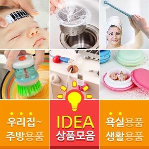 베이샵 아이디어 생활용품 주방용품 욕실용품 195종