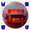 남원원형밥상/큰싸이즈/공부상/밥상/식탁/교자상