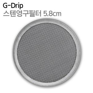 모이카 더치기구 스텐 영구필터/전사이즈호환