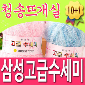 (9+1개덤+깔끄미수세미) 삼성 고급 수세미실 뜨개실