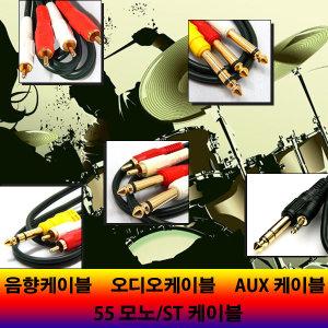 음향 오디오 스테레오 55 모노 3.5 AUX 마이크 케이블