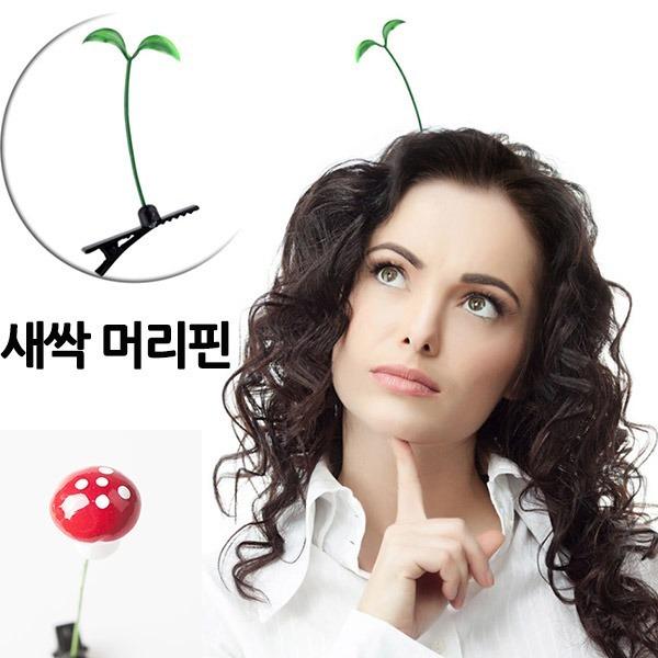 새싹핀 머리핀  버섯핀 하트핀 식물머리핀