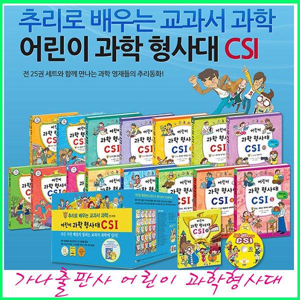 2021년/가나/어린이 과학 형사대 CSI/30권