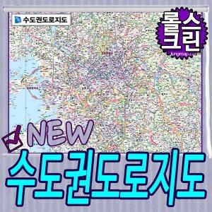 수도권도로지도 롤스크린형 대형210x150cm-2017최신판