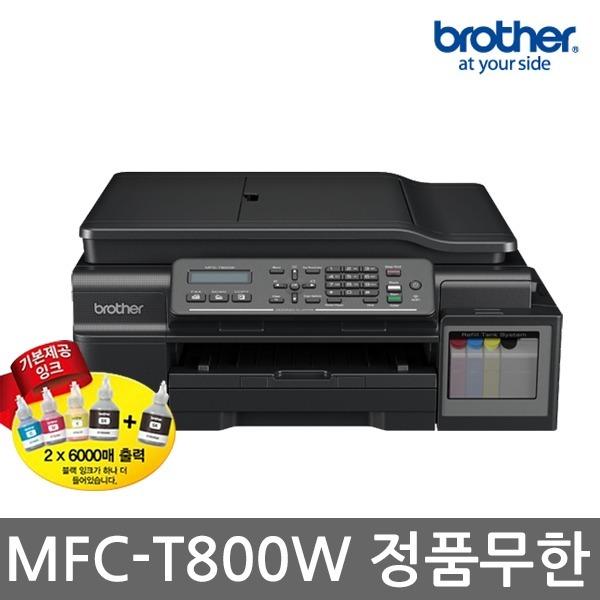 브라더신제품 MFC-T800W/정품무한잉크젯복합기/팩스