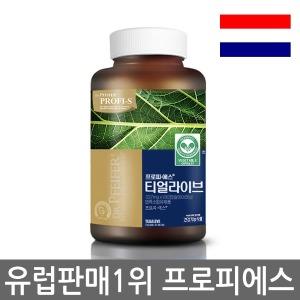 티얼라이브/농축항산화 클렌저허벌티/다이어트식품