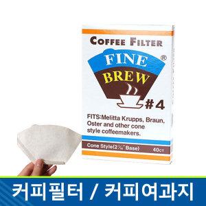화인브루 커피여과지 40매입 / 커피필터 커피거름망