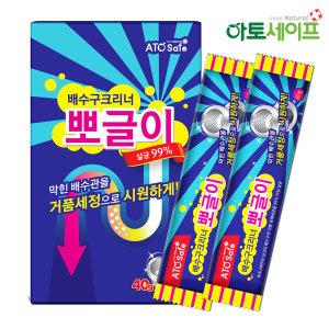 뽀글이 배수구세정제 40g 8개입(1박스)/배수관크리너