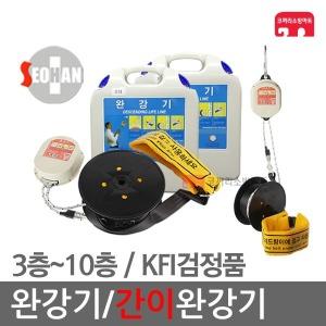 서한에프앤씨 완강기 간이완강기 모음 3~10층 검정품