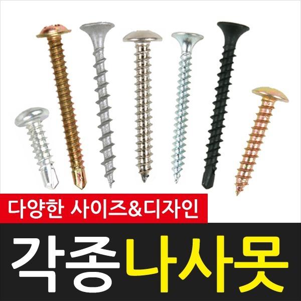 나사/나사못/피스/피스못/타격앙카/육각머리/스텐나사