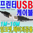 프린터케이블 1미터~10미터 잉크젯 레이저 USB케이블