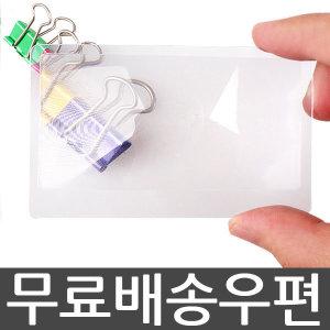 우편무배/카드식돋보기/휴대용확대경/효도선물/부모님