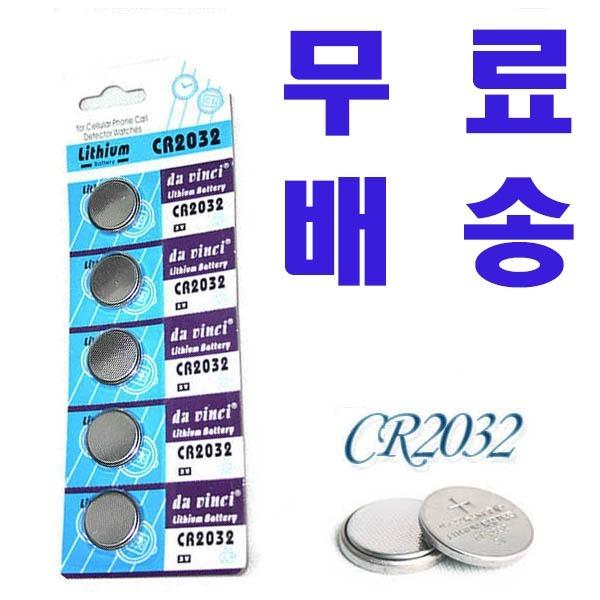 건전지/체중 혈당계/CR2032/AG13/리튬건전지/시계/