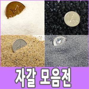 자갈 모음전 어항 수족관 수반 조경 모래 바닥재 자갈