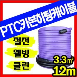 PTC 카본 히팅케이블 3.3㎡(12m)/