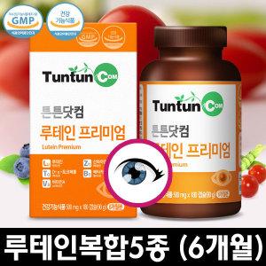 튼튼닷컴 루테인 (6개월분) 눈에 좋은 영양제 눈건강