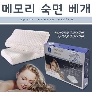 메모리폼숙면베개 선물케이스 기능성베개 베개 수면