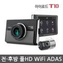 ��������/���̷ε�T10 ǮHD WiFi LCD �?�ڽ� ADAS
