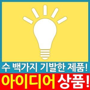 천원샵 천냥마트 아이디어 생활용품 아이디어상품
