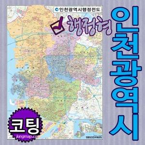 인천광역시 행정형전도 코팅 중형110x150cm 인천지도