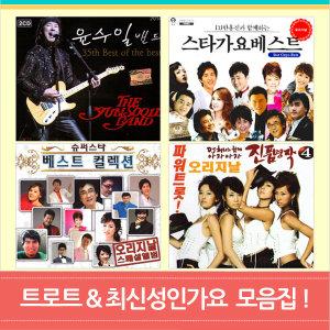 2016년최신트롯택1/좋은트롯가요베스트/꽃길/오리지널최신가요/오승근/사은품