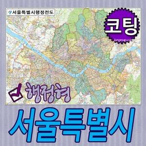 서울특별시 행정형전도 코팅형 중형150x110 서울지도