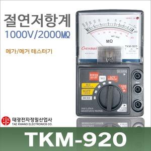 TKM-920 절연저항계/메거/메가테스터기/1000V/2000M