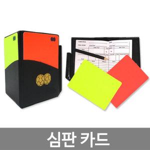 일반 심판카드/주심 경고카드 레드카드 축구경기/젤존
