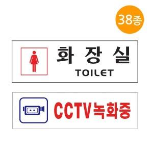 아크릴표지판모음(250x80)/화장실/CCTV/미끄럼주의