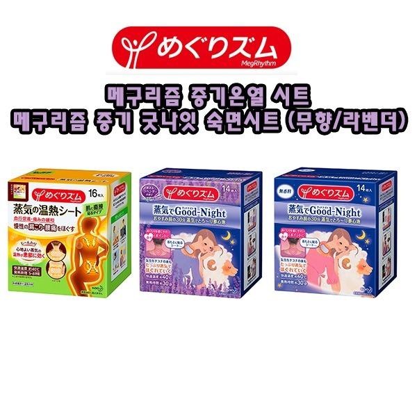 메구리즘 증기온열 찜질시트/숙면시트 3종 (칼배송)