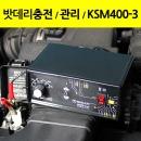 KSM400-3 alpha �嵥�������/12V 24V/���� ķ�� ����