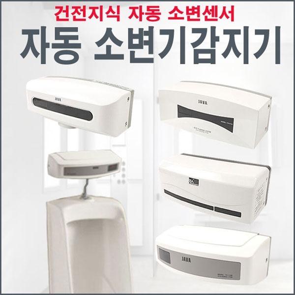 자동 소변감지기 소변기 센서 세척기 후레쉬밸브 부속