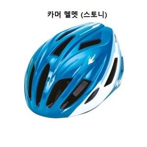 카머 헬멧 스토니/아스마16 아시안핏 자전거헬멧