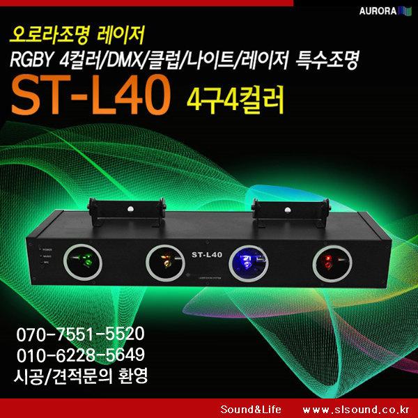 ST-L40 4구 4컬러 레이저 클럽 나이트 스피닝 노래방