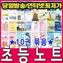 중고등노트/초등노트/한문노트/음악노트/일기장/수첩