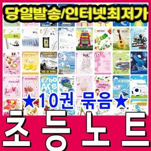 초등공책/종합장/초등노트/알림장/종합장/일기장/수첩