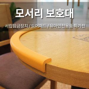 모서리 코너 보호대 / 유아안전용품 특가 기획전