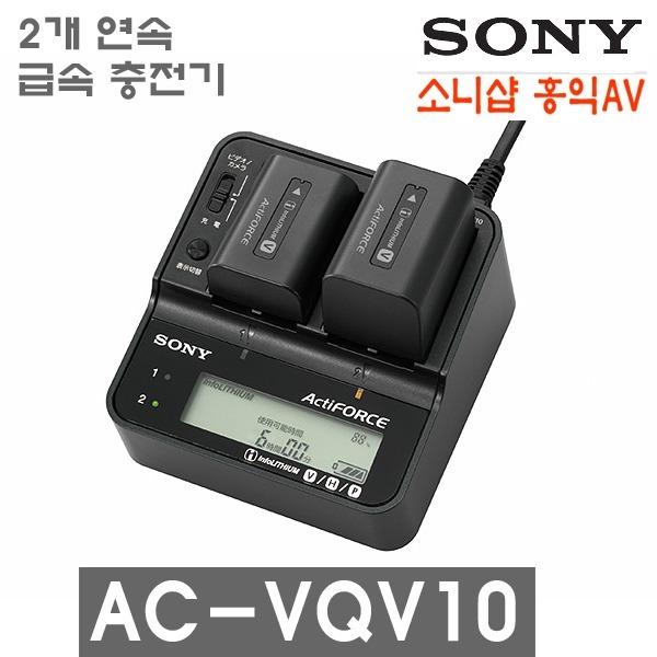 AC-VQV10 소니 충전기 NP-FV100A  FV70 FV50 hiav