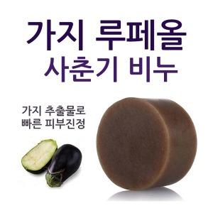 가지 루페올 사춘기 천연비누 2개/성난피부 진정 개선