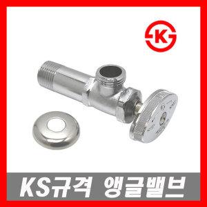 KS규격 관붙이앵글밸브 양변기 세면기부속 고압호스