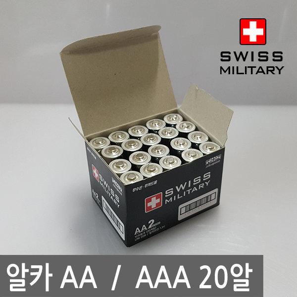 스위스 밀리터리 알카 AA 건전지 LR6 1.5V 20알 벌크