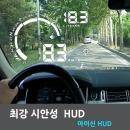 최강 시안성  HUD  K500 아이신 2016년 핫아이템