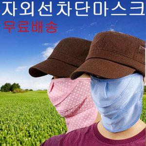 자외선차단마스크/얼굴 목부분 햇빛차단/길이조절가능
