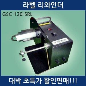 초특가 라벨리와인더 라벨감는기계 GSC-120-SRL