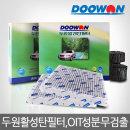 활성탄/항균/항균/자동차에어컨필터/K5/7/YF/투싼/sm3