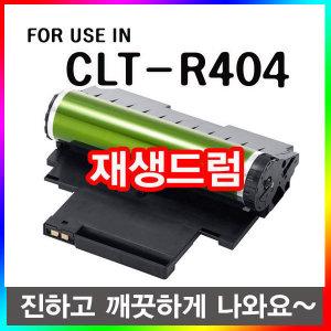 CLT-R404이미징유닛/SL-C483W/SL-C482FW/SL-C483FW