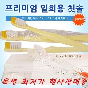 일회용칫솔 개별포장1000개미세모/치과/마사지샵/모델