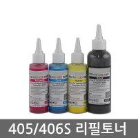 CLT-405S/CLT-406S 무한토너/중합리필파우더